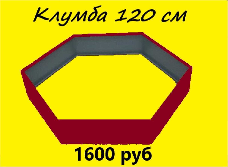 Клумба 1200 см оцинкованная с полимерным покрытием