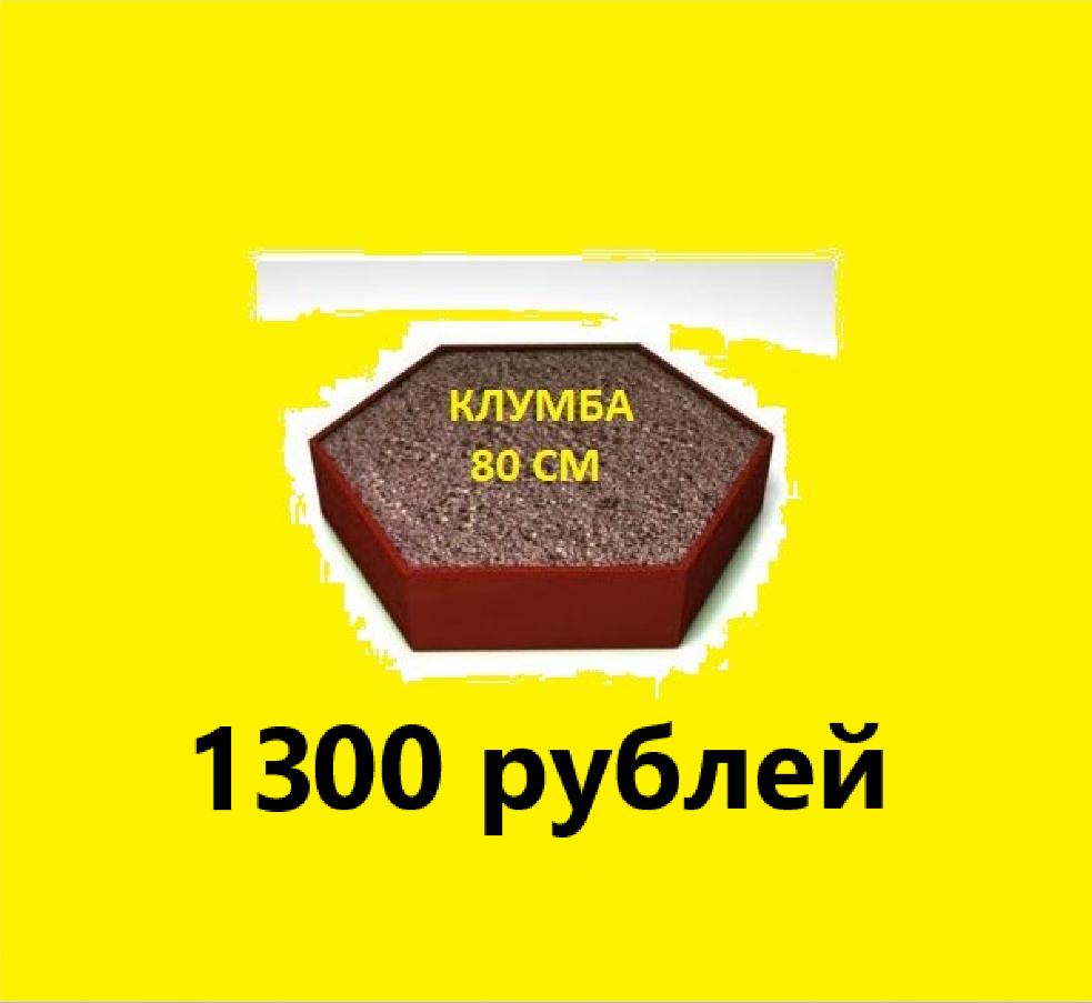 Клумба 80 см оцинкованная с полимерным покрытием
