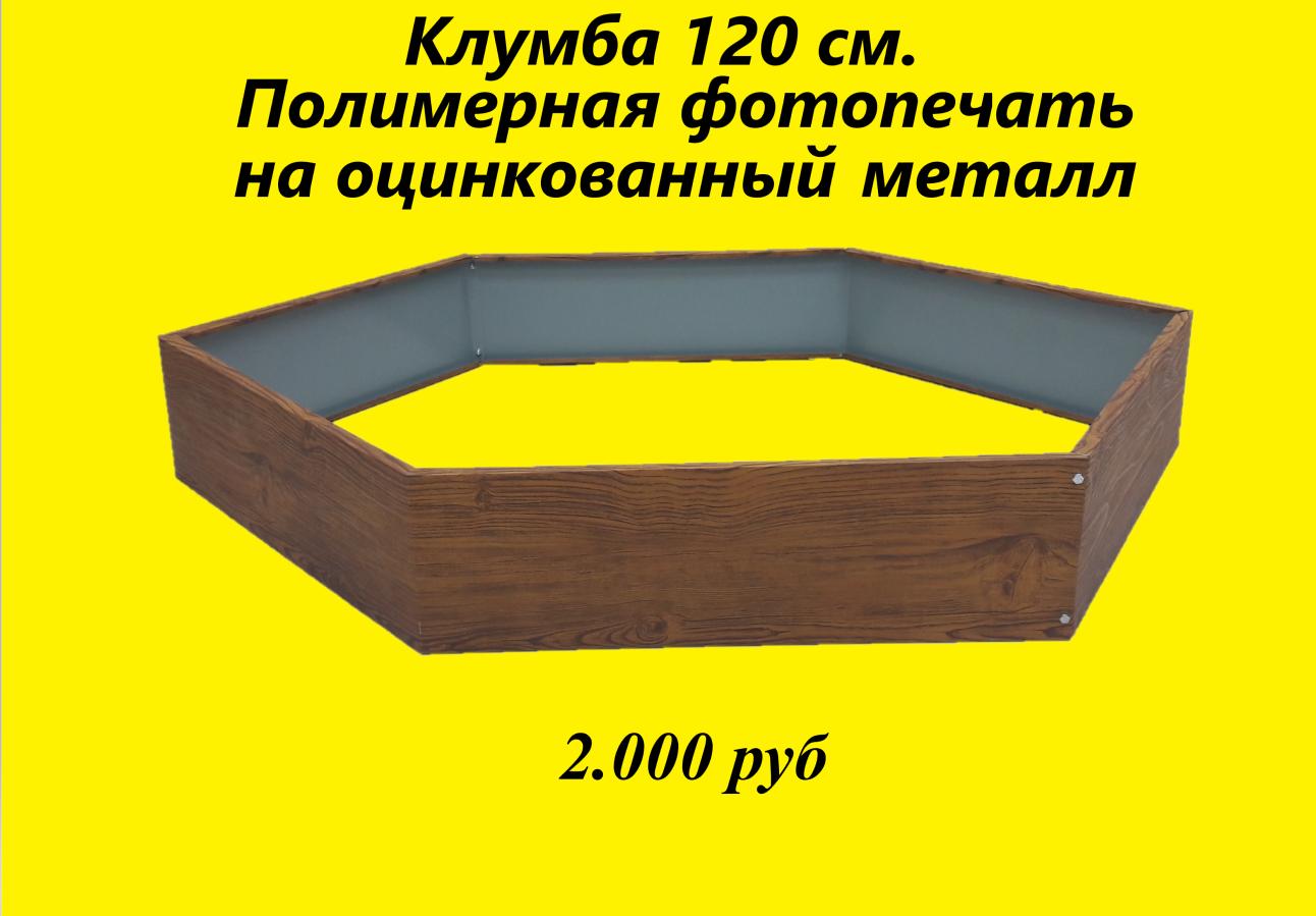 Клумба с полимерной фотопечатью на оцинкованный металл 120 см