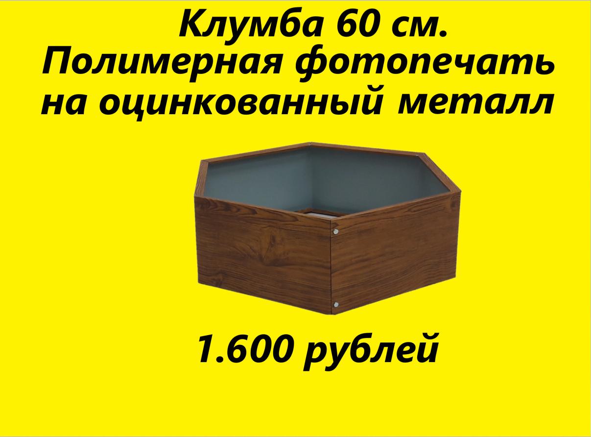 Клумба с полимерной фотопечатью на оцинкованный металл 60 см
