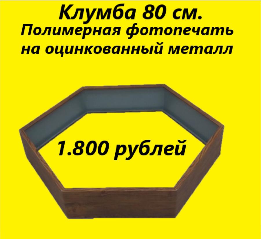 Клумба с полимерной фотопечатью на оцинкованный металл 80 см