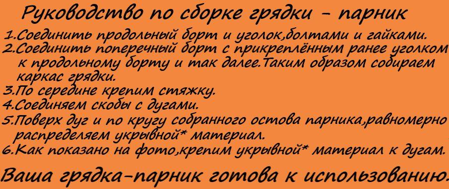 "Руководство по сборке на Грядка-парник ""Московский"""
